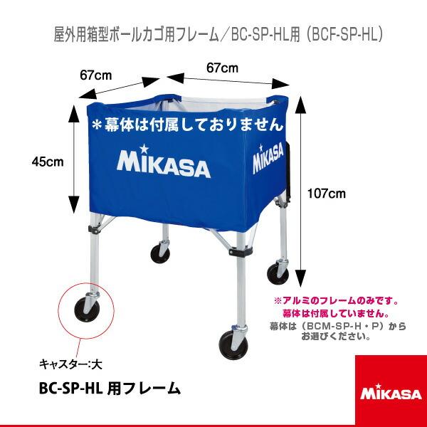 屋外用箱型ボールカゴ用フレーム/BC-SP-HL用(BCF-SP-HL)