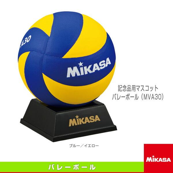 記念品用マスコット バレーボール(MVA30)