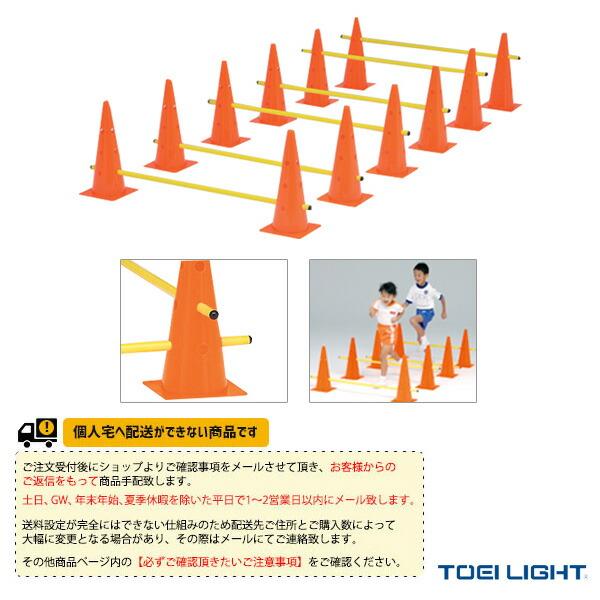 [送料別途]エクササイズハードルシステム(G-1479)
