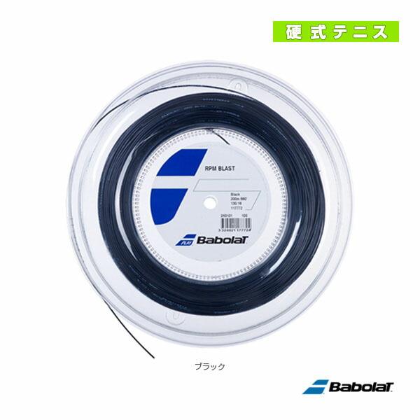 RPMブラスト 200mロール(BA243101)