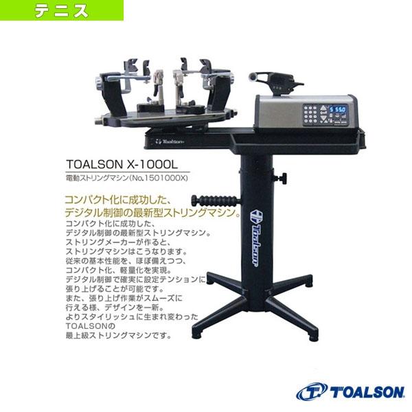 [送料お見積り]TOALSON X-1000L/電動ストリングマシン(1501000X)