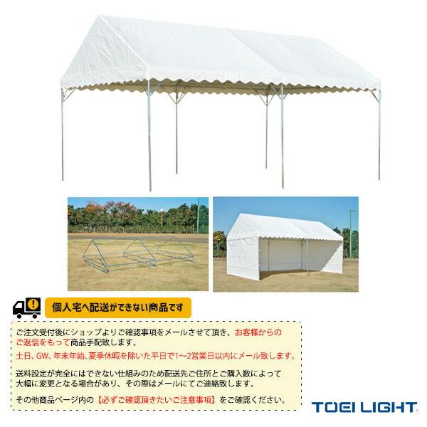 [送料別途]集会テントSS360-1(G-1496)