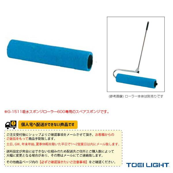 [送料別途]吸水スポンジスペア600(G-1516)