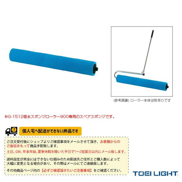 [送料別途]吸水スポンジスペア900(G-1517)