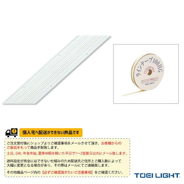 [送料別途]ラインテープ100HG(G-1572)