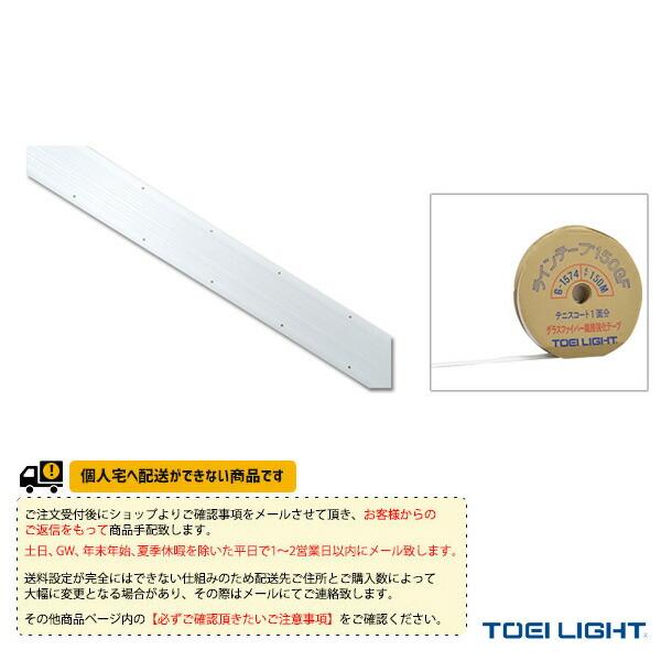 [送料別途]ラインテープ150GFHG (G-1574)