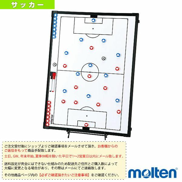 [送料お見積り]サッカー大型作戦盤(SF0090)