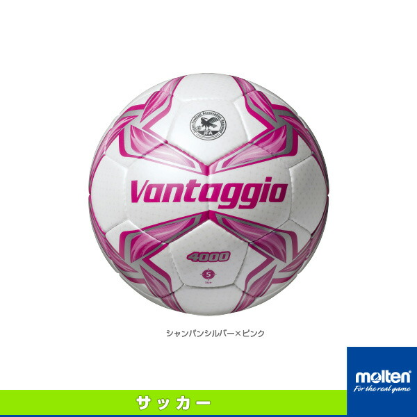ヴァンタッジオ4000/検定球/土グラウンド用/5号球(F5V4000-P)