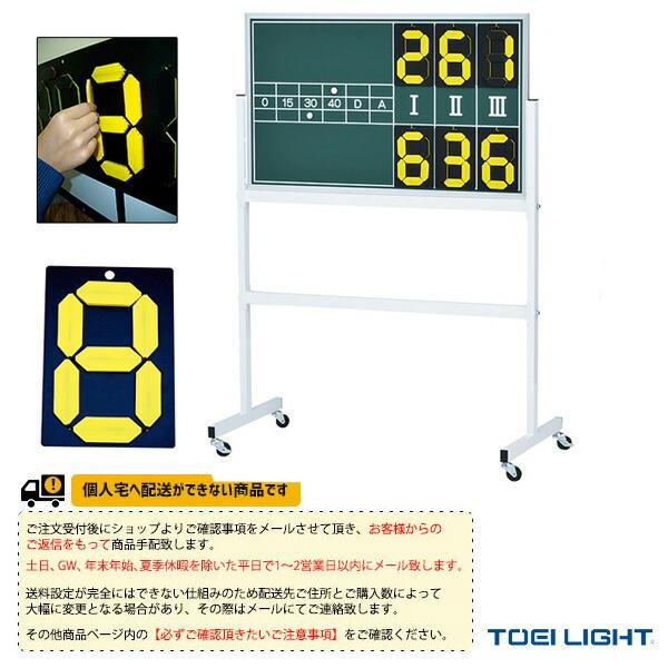 [送料別途]テニス得点板3(B-2028)