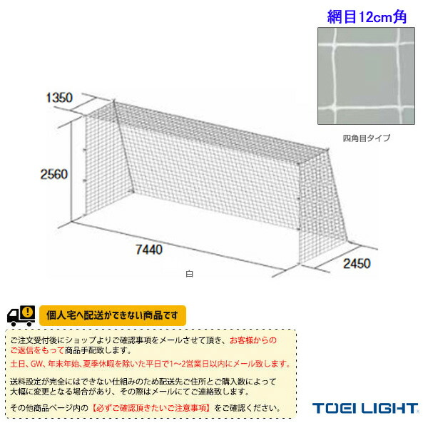 [送料別途]一般サッカーゴールネット/四角目/2張1組(B-2061)