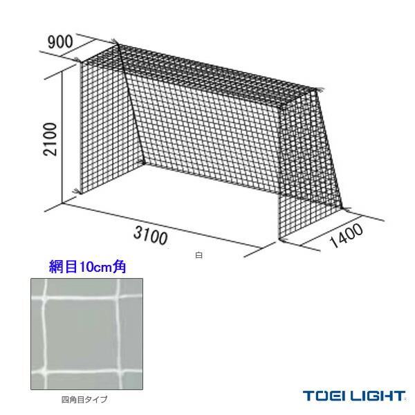 フットサル・ハンドゴールネット/四角目/2張1組(B-2062)