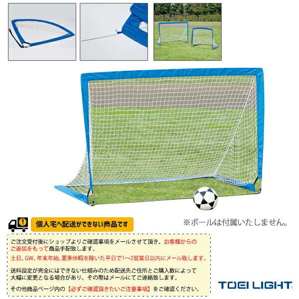 [送料別途]ポップアップサッカーゴール2/2台1組(B-2068)