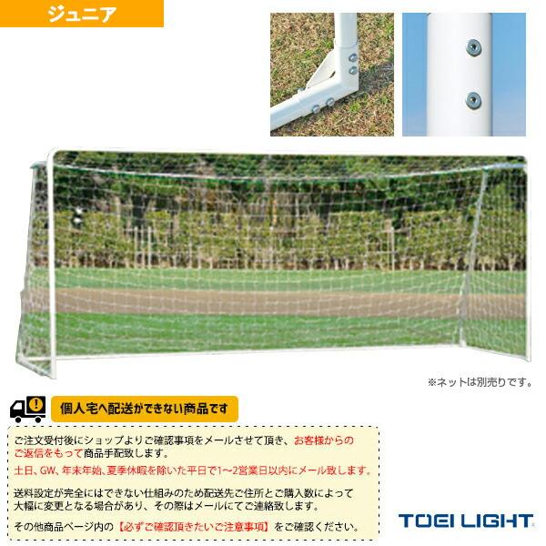 [送料別途]ジュニアサッカーゴール50/2台1組(B-2248)