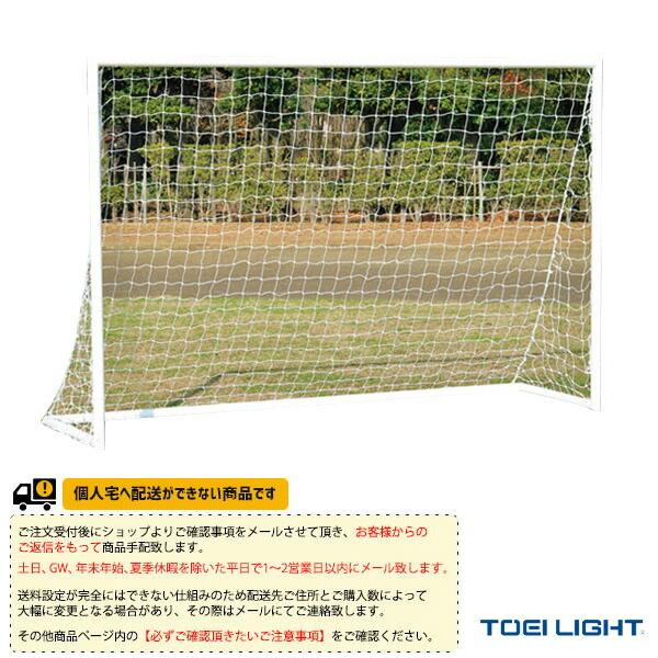 [送料別途]アルミミニサッカーゴールRFA/1台(B-2251)