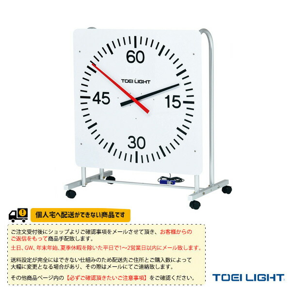 [送料別途]スポーツタイマーL5/乾電池式(B-2050)