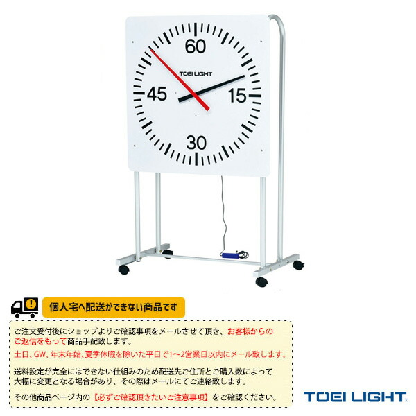 [送料別途]スポーツタイマーH5/乾電池式(B-2051)