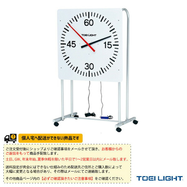 [送料別途]スポーツタイマーH6/電源式(B-2053)