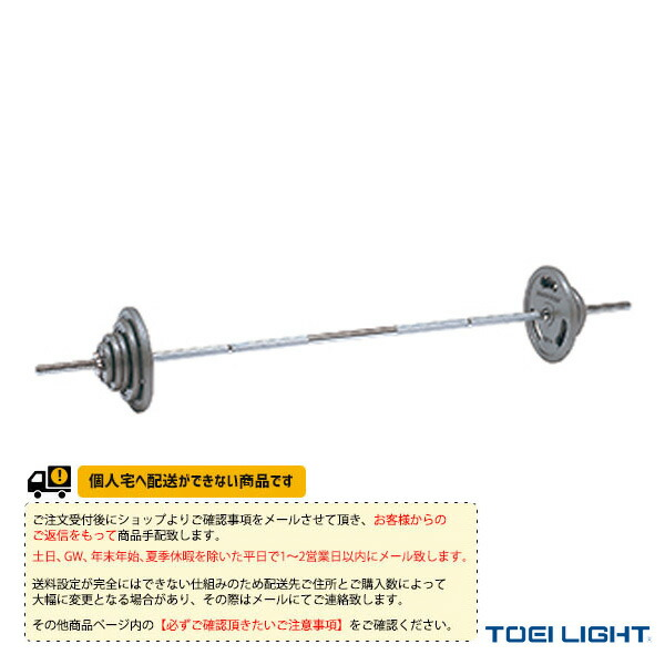 [送料別途]バーベルプレートST W900セット/31.5kgセット(H-7195)