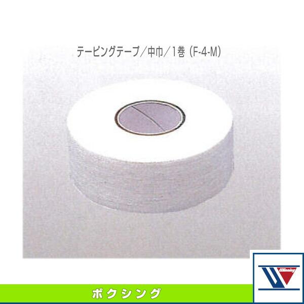 テーピングテープ/中巾/1巻(F-4-M)