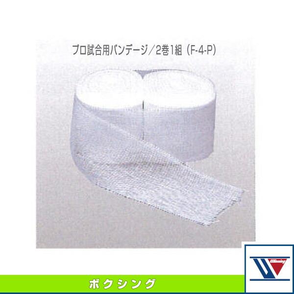 プロ試合用バンデージ/2巻1組(F-4-P)