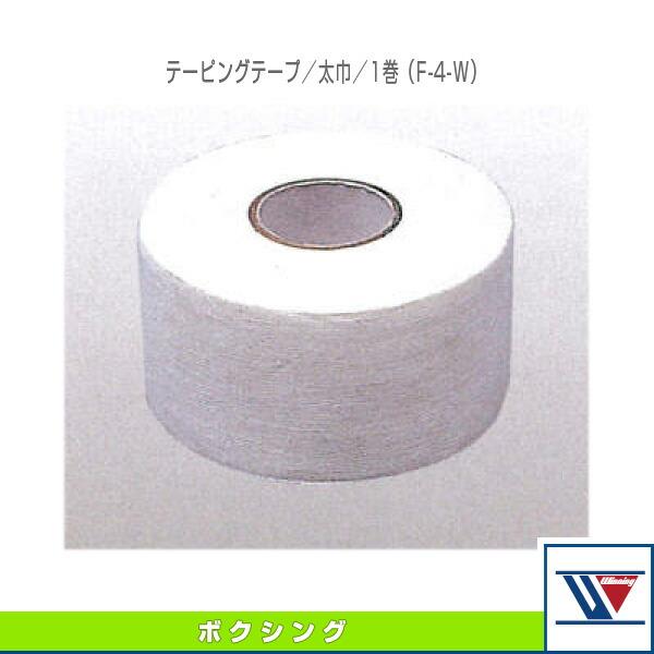 テーピングテープ/太巾/1巻(F-4-W)