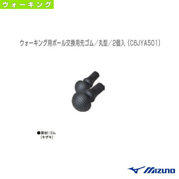 ウォーキング用ポール交換用先ゴム/丸型/2個入(C6JYA501)