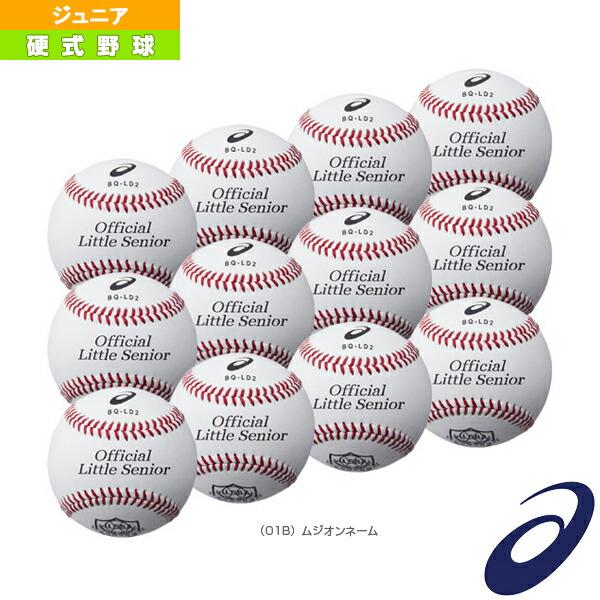 【ネーム入れ】『1ダース・12球入』硬式野球ボール/リトルシニア試合用(BQ-LD2)