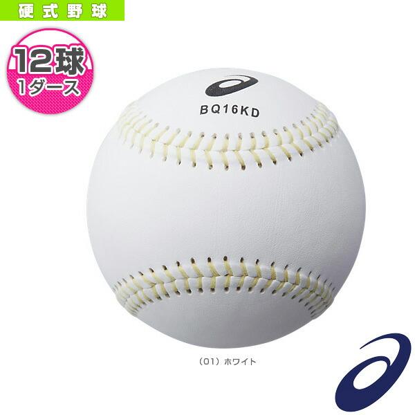『1ダース・12球入』硬式野球ボール/硬式練習用(BQ16KD)