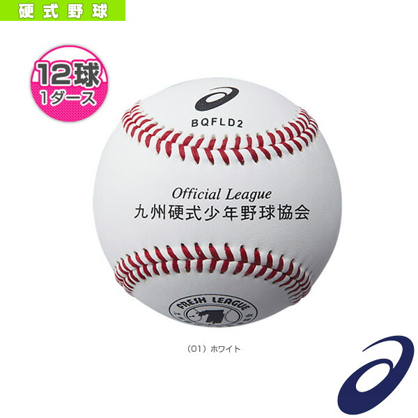 『1ダース・12球入』硬式野球ボール/フレッシュリーグ試合用(BQFLD2)