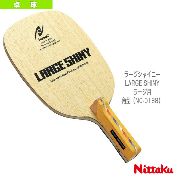 ラージシャイニー/LARGE SHINY/ラージ用/角型(NC-0188)
