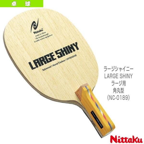 ラージシャイニー/LARGE SHINY/ラージ用/角丸型(NC-0189)