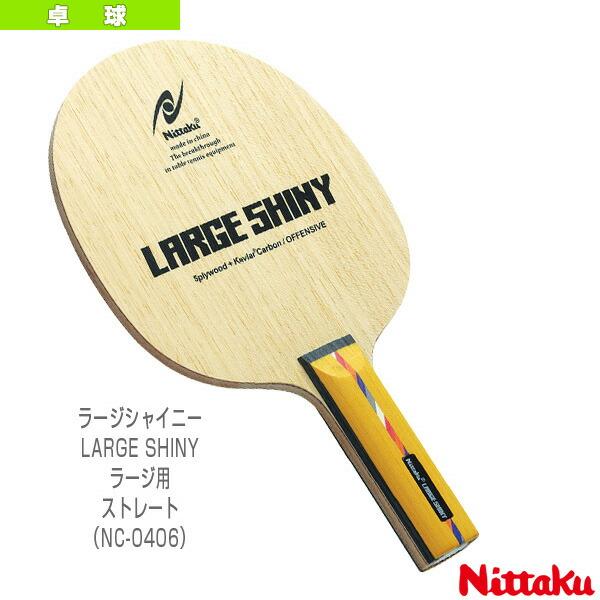 ラージシャイニー/LARGE SHINY/ラージ用/ストレート(NC-0406)