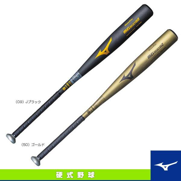 グローバルエリート MGセレクト002/硬式用金属製バット(1CJMH110)