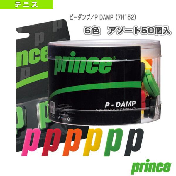 ピーダンプ/P DAMP/アソート50個入(7H152)