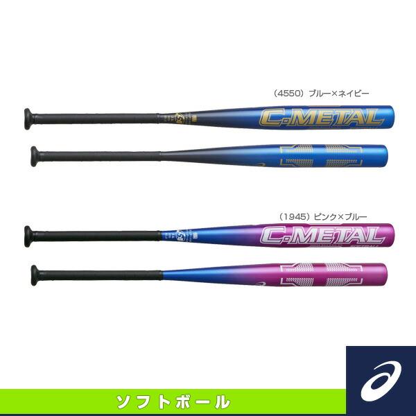 C-METAL/シーメタル/ソフトボール用金属製バット/3号ゴムボール対応(BB5352)