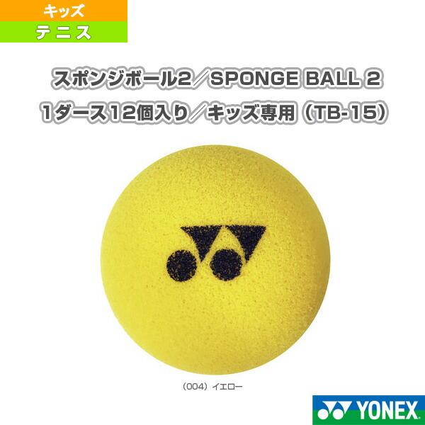 スポンジボール2/SPONGE BALL 2/1ダース12個入り/キッズ専用(TB-15)