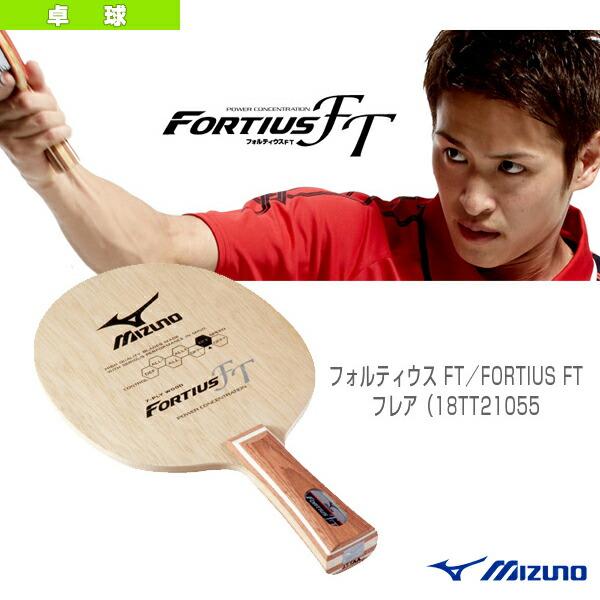 フォルティウス FT/FORTIUS FT/フレア(18TT21055)