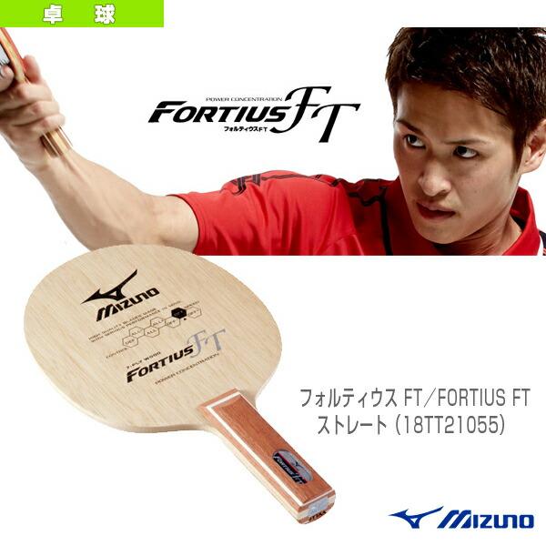 フォルティウス FT/FORTIUS FT/ストレート(18TT21055)