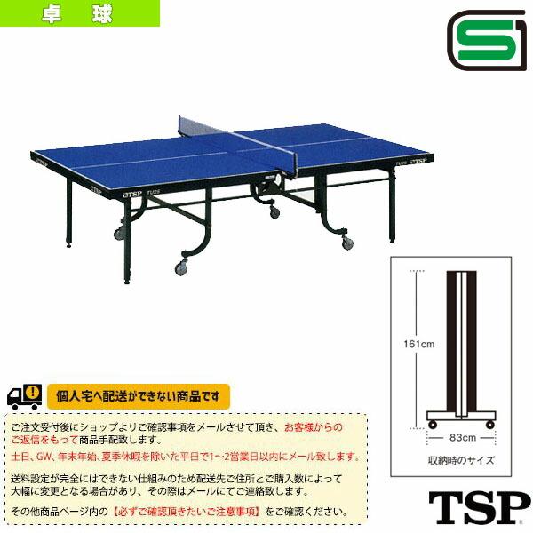 [送料別途]TU-25/内折式/一体式(050250)