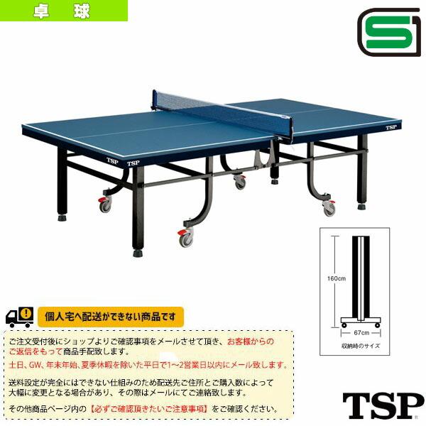 [送料別途]TE-25W/一体式(050275)