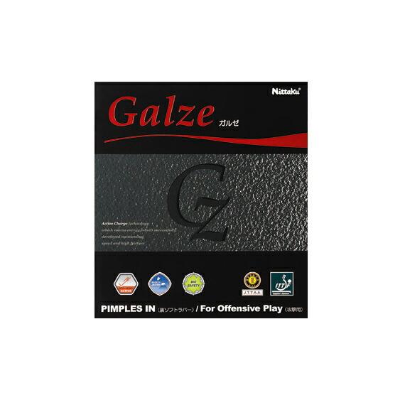 ガルゼ/GALZE(NR-8557)