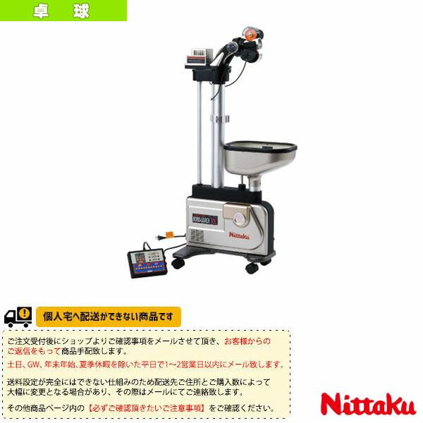 [送料別途]ロボコーチ RX(NT-3015)