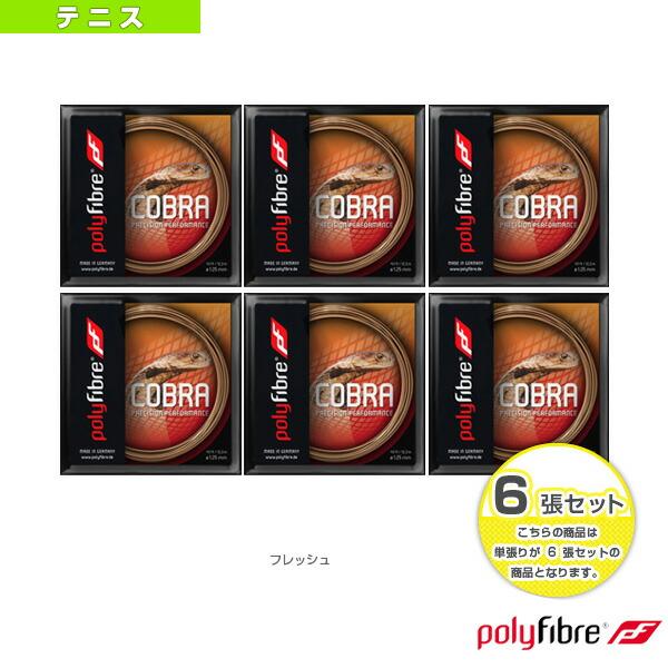 『6張り単位』POLYFIBRE COBRA/ポリファイバーコブラ(PF0480FL/PF0470FL/PF0460FL)