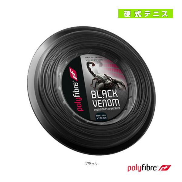 Black Venom 200m/ブラックヴェノム(PF0592BK/PF0572BK/PF0562BK)