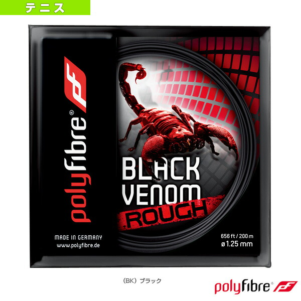 Black Venom Rough/ブラックヴェノム ラフ/12.2m(PF0870BK)