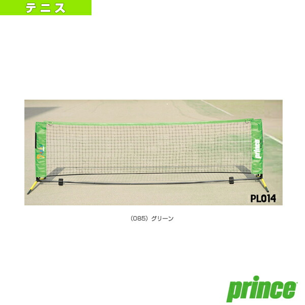 テニスネット/横幅3m/収納キャリーバッグ付(PL014)
