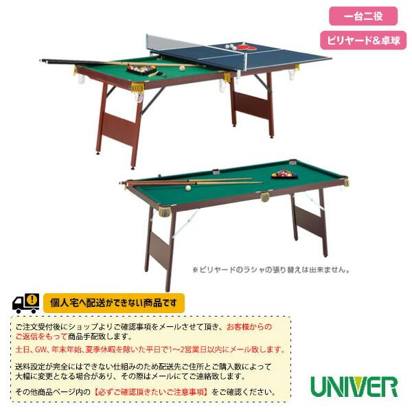 [送料別途]EST-1800 ビリヤード卓球台/付属品セット付(EST-1800)