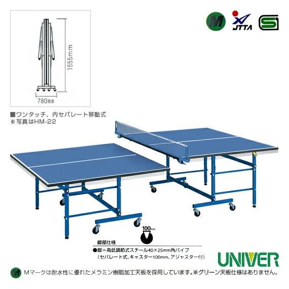 [送料別途]卓球台】高低調節機能付】内折セパレート移動式(HL-25)