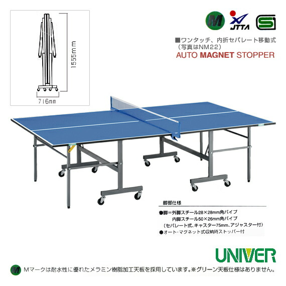 [送料別途]卓球台/内折セパレート移動式(NM-22)