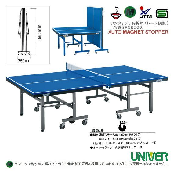 卓球台/内折セパレート移動式 SPM-2200+開閉注意ボイス2個付(SPM-2200)